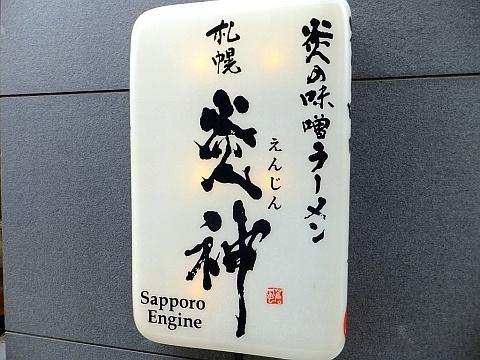 炎の味噌ラーメン 札幌炎神《8/24オープン》