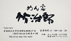 麺屋 狼煙/めん家 竹治郎 in HOKKAIDOラーメン祭り2011
