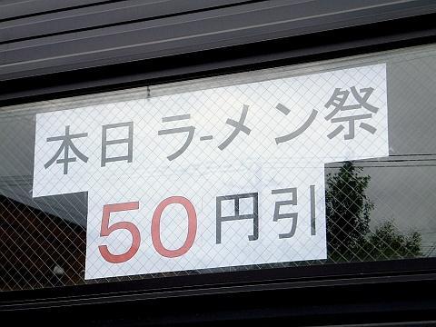 麺や 翔雅-SYOUGA-《8/10オープン》