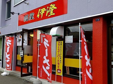 麺屋 伊澄《9/3オープン》