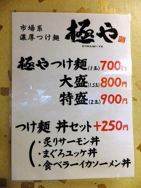 市場系濃厚つけ麺 極や