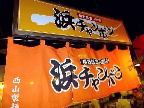【らー共】長万部 三八飯店 浜チャンポン《10/7オープン》