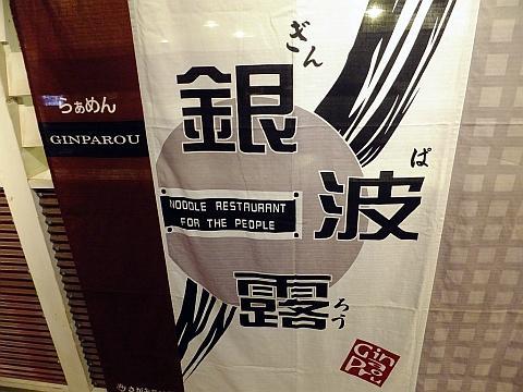 【らー共】江別:新時代個性派拉麺 銀波露《10/7オープン》