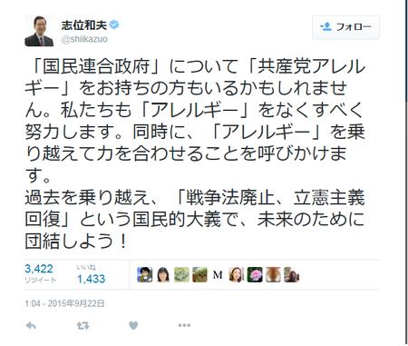 辺見庸氏の「1★9★3★7」インタビュードタキャンと日本共産党批判