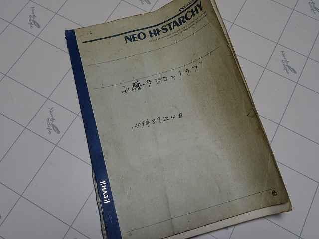 小樽ラジコンクラブの歴史発見!