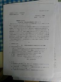 4段位書類選考通過