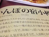 かんぽの宿小樽 レストラン「シュプール」その2(朝里川温泉)