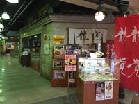 龍覚 ウィングベイ小樽店(築港)