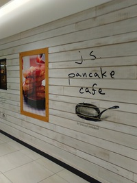札幌駅のステラプレイスのパンケーキならJ.S pancake cafe