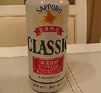 サッポロクラッシック'08富良野VINTAGE