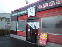 麺屋よしき(星野)