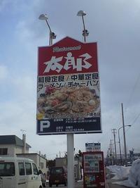 レストラン太郎(銭函)