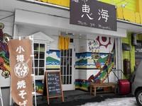 麺や 恵海(新光)