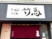 らーめん竹馬(ちくま)