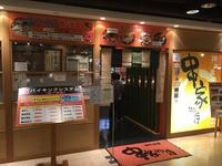 神楽食堂 串家物語 ススキノラフィラ店