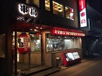 串鳥 野幌駅前店