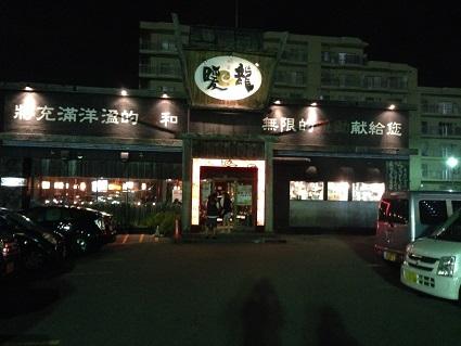 暖龍 厚別店