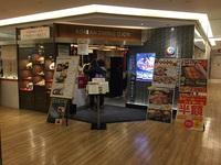 吾照里 札幌エスタ店