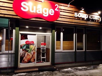 スープカレー スアゲ2