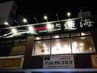 麺処 蓮海 真栄本店