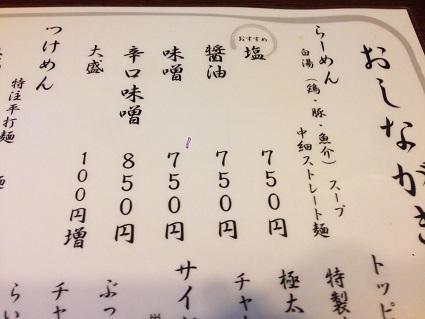 らーめん華麒麟(はなきりん)