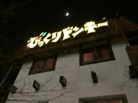 びっくりドンキー ファーム野幌店