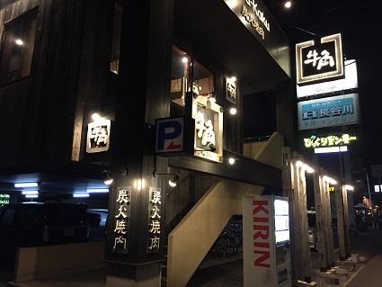 牛角 野幌店