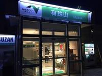 有珠山サービスエリア(下り線)スナックコーナー