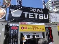札幌ラーメンシュー2015