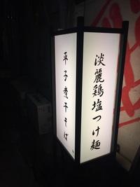 新橋 纏 (まとい)