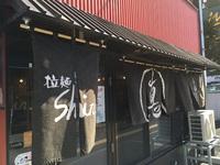 拉麺Shin. 厚別店