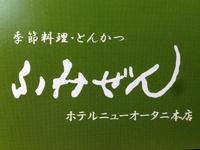 茨城県でのラーメン食べ歩き