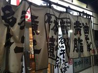 竹本商店 札幌煮干センター