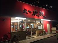 麺や虎鉄 大麻店
