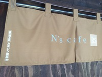 N's cafe RS