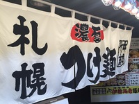 竹本商店 海老麺舎 札幌伊勢海老麺処