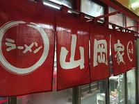 ラーメン山岡家 野幌店