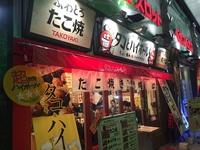 タコとハイボール 札幌狸小路本店