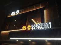 焼肉 徳寿 野幌店