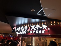 いきなり!ステーキ 新さっぽろカテプリ店
