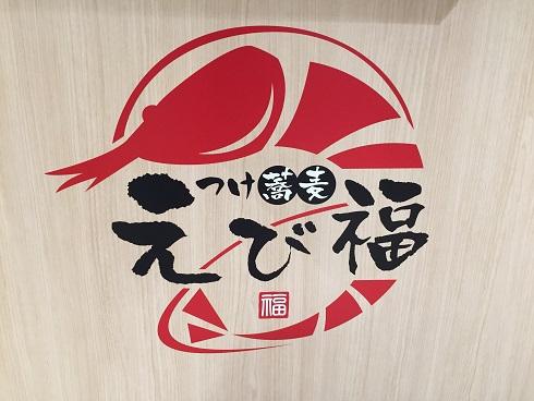 つけ蕎麦えび福 カテプリ店