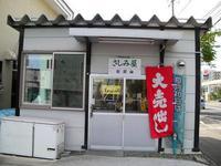 さしみ屋 佐賀山