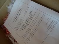 「みなみ北海道BINGOの旅」プレゼント当選しました♪