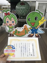 2017年北海道の道の駅スタンプラリー全駅制覇♪