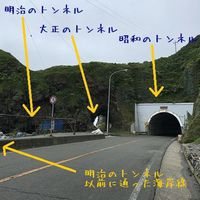 明治・大正・昭和・平成が並ぶトンネル(様似)