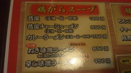 ラーメン 餃子の鉄ぺい