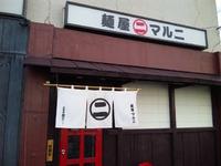 麺屋 マルニ