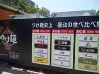 さっぽろ 大つけ麺博 ~第2幕~