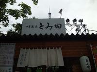 中華蕎麦 とみ田 ~さっぽろ大つけ麺博~