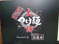 さっぽろ大つけ麺博 ~第3幕~